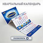 """Календарь квартальный """"Бизнес"""" с 3-мя рекламными полями"""