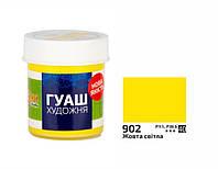 Краска гуашевая желтая светлая 40 мл Rosa Studio, 324902