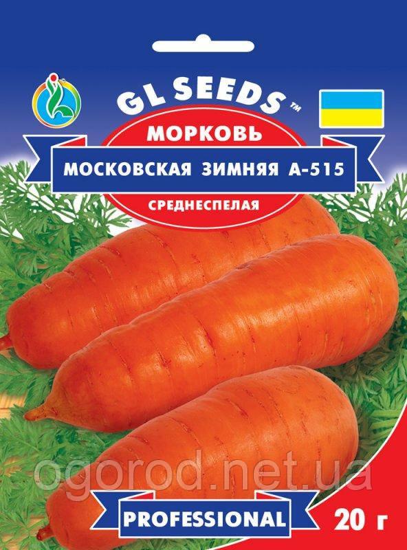 Московская Зимняя семена моркови 20 грамм GL Seeds