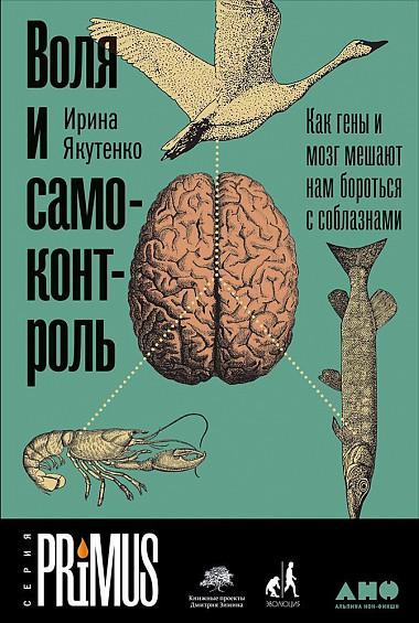 Книга Воля и самоконтроль. Автор - Ирина Якутенко (Альпина)