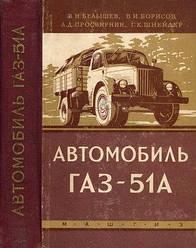 ГАЗ-51А [1960, PDF]