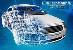 [АвтоСервис 7.1.9.3 + АвтоНормы 3.3] (2008) Автомобильные программы