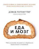 Книга Еда и мозг. Что углеводы делают со здоровьем, мышлением и памятью. Автор - Дэвид Перлмуттер (МИФ)