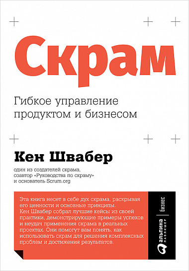 Книга Скрам. Гибкое управление продуктом и бизнесом. Автор - Кен Швабер (Альпіна)