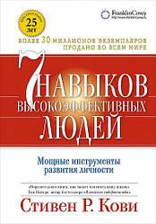 Книга 7 навыков высокоэффективных людей. Автор - Стивен Р. Кови (Альпіна) (мягк.)