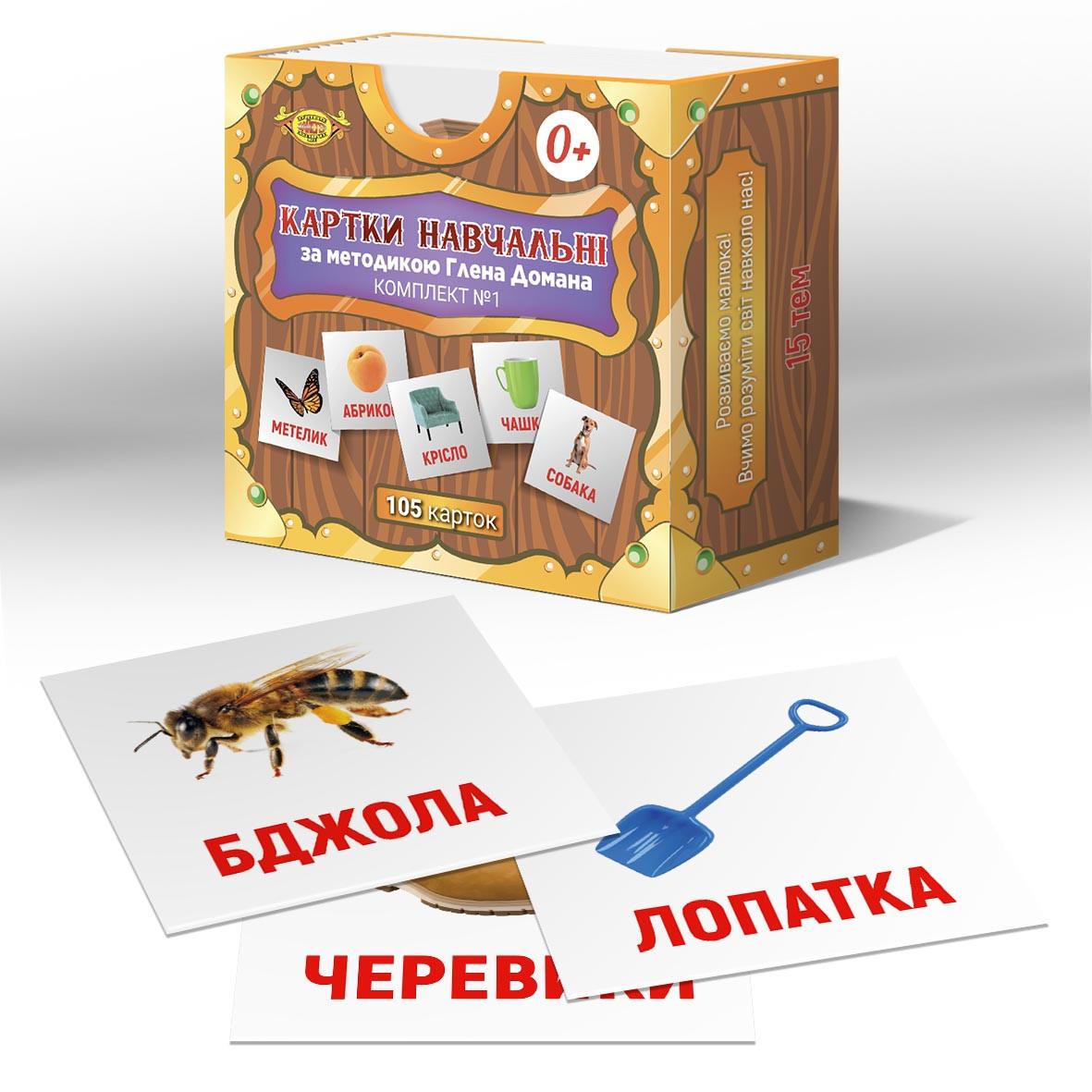 Игра Мастер Карточки по методике Гленна Домана (Укр) (МКД0001)