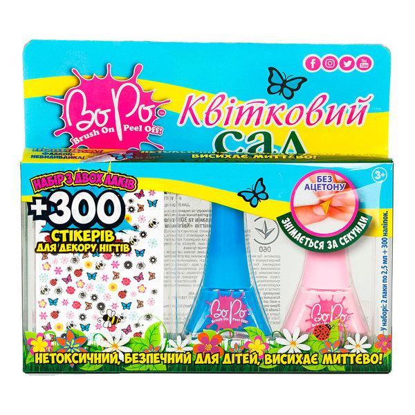 """BoPo: набор из голубого и розового лаков для ногтей и 300 стикеров """"Цветочный сад"""""""