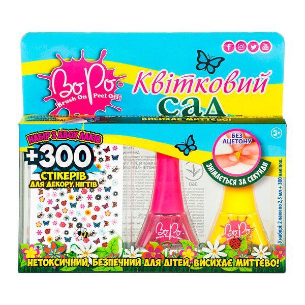"""BoPo: набор из желтого и малинового лаков для ногтей и 300 стикеров """"Цветочный сад"""""""