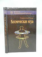 Гроф С. Космическая игра (тв., б/у)., фото 1