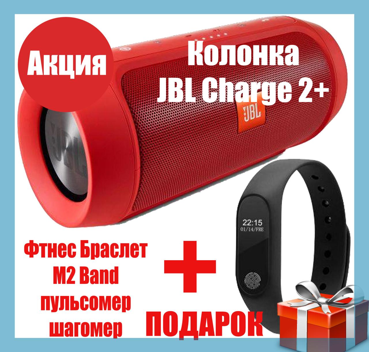 Колонка JBL Charge2+ Bluetooth , FM радио MP3 AUX USB microSD, влагозащита, 15W QualityReplica RED