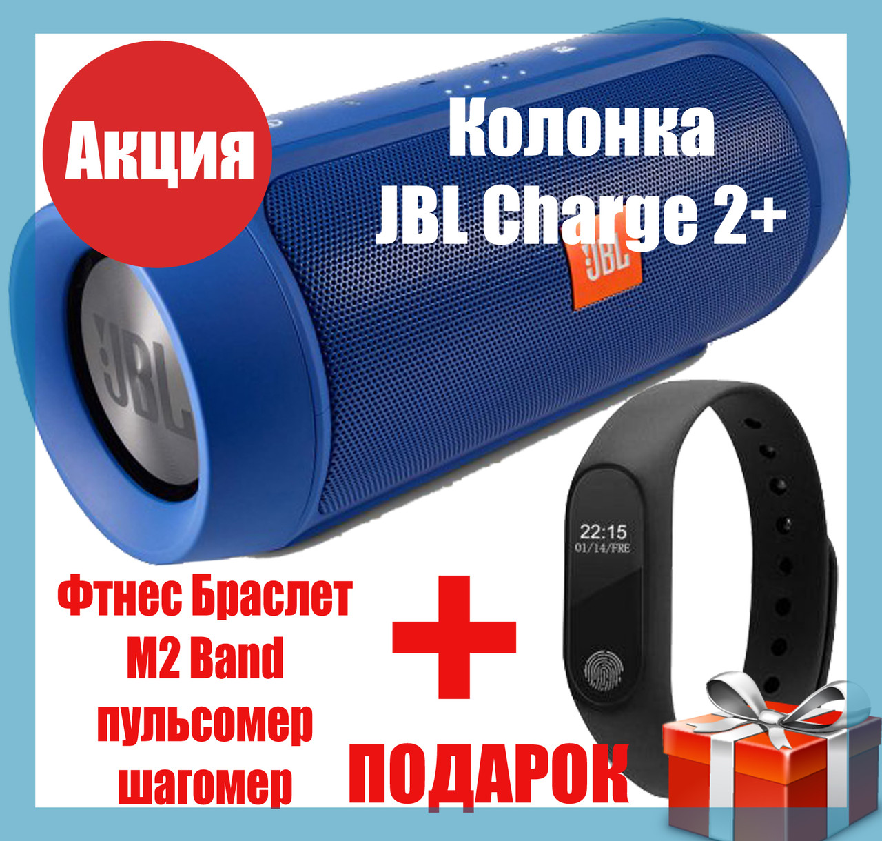 Колонка JBL Charge2+ Bluetooth , FM радио MP3 AUX USB microSD, влагозащита, 15W QualityReplica Blue