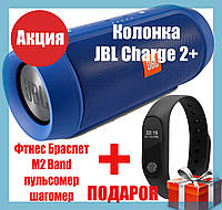 Колонка JBL Charge2+ Bluetooth , FM радио MP3 AUX USB microSD, влагозащита, 15W QualityReplica Blue, фото 1