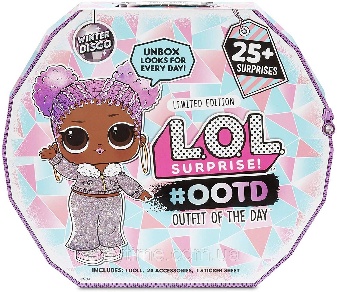ЛОЛ Зимний Лук Адвент календарь (по наряду на каждый день) / L.O.L. Surprise! #OOTD Winter Disco