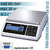 Весы CAS ED (CAS ED-30H) повышенной точности