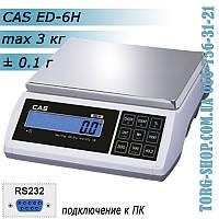 Весы CAS ED (CAS ED-3H) повышенной точности