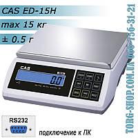 Весы CAS ED (CAS ED-15H) повышенной точности