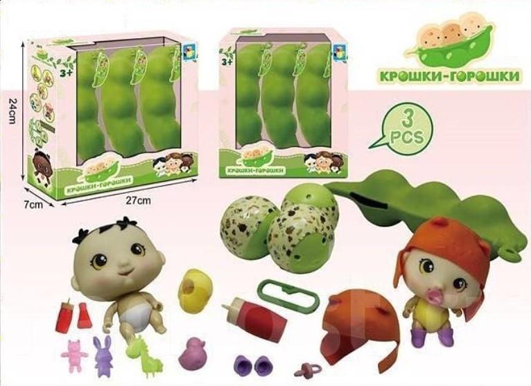 Крошки - горошки сюрприз упаковка 3 шт,  пупсик и аксессуары PE9002, кукла