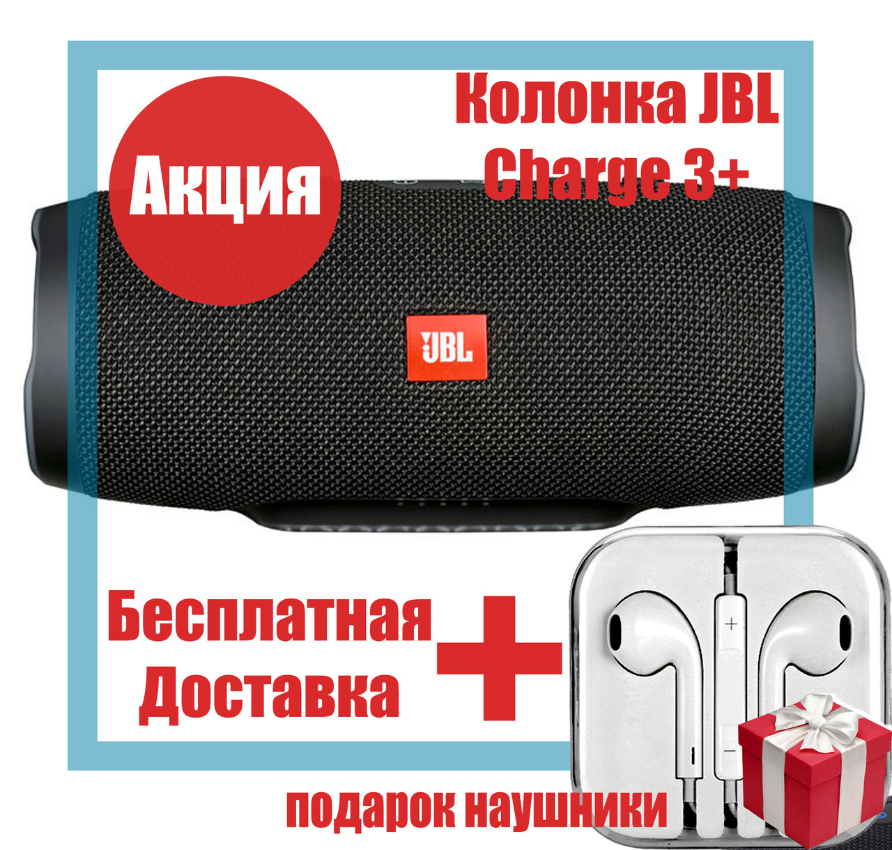 Колонка JBL Charge 3+ Bluetooth FM MP3 AUX USB microSD, 20W QualitiReplica лучшее качество