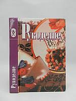Гончарова Т. Рукоделие (б/у).