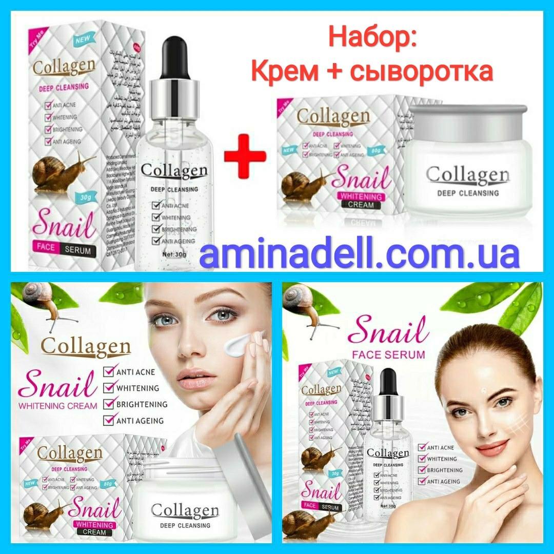 НАБОР: Коллаген + муцин улитки ( крем + сыворотка ) Snail Collagen - омоложение+увлажнение+питание+анти акне, фото 1