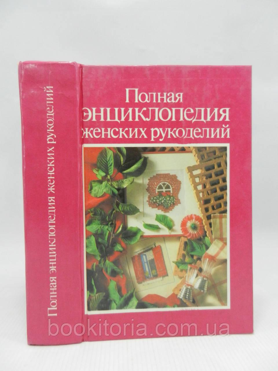 Полная энциклопедия женских рукоделий (б/у).