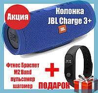 Колонка JBL Charge 3+ Bluetooth, FM MP3 AUX USB microSD, PowerBank 20W QualitiReplica качество звука