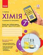 Хімія 7 клас. Зошит для лабораторних дослідів і практичних робіт + додаток +QR. НОВА ПРОГРАМА. Черевань І.І.