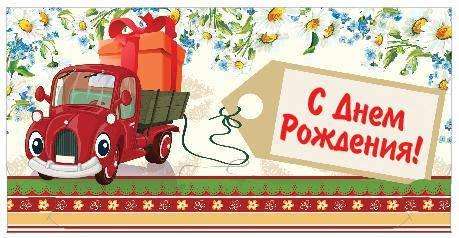 Упаковка поздравительных конвертов для денег - З Днем Народження Дитячі - 25шт АССОРТИ., фото 2