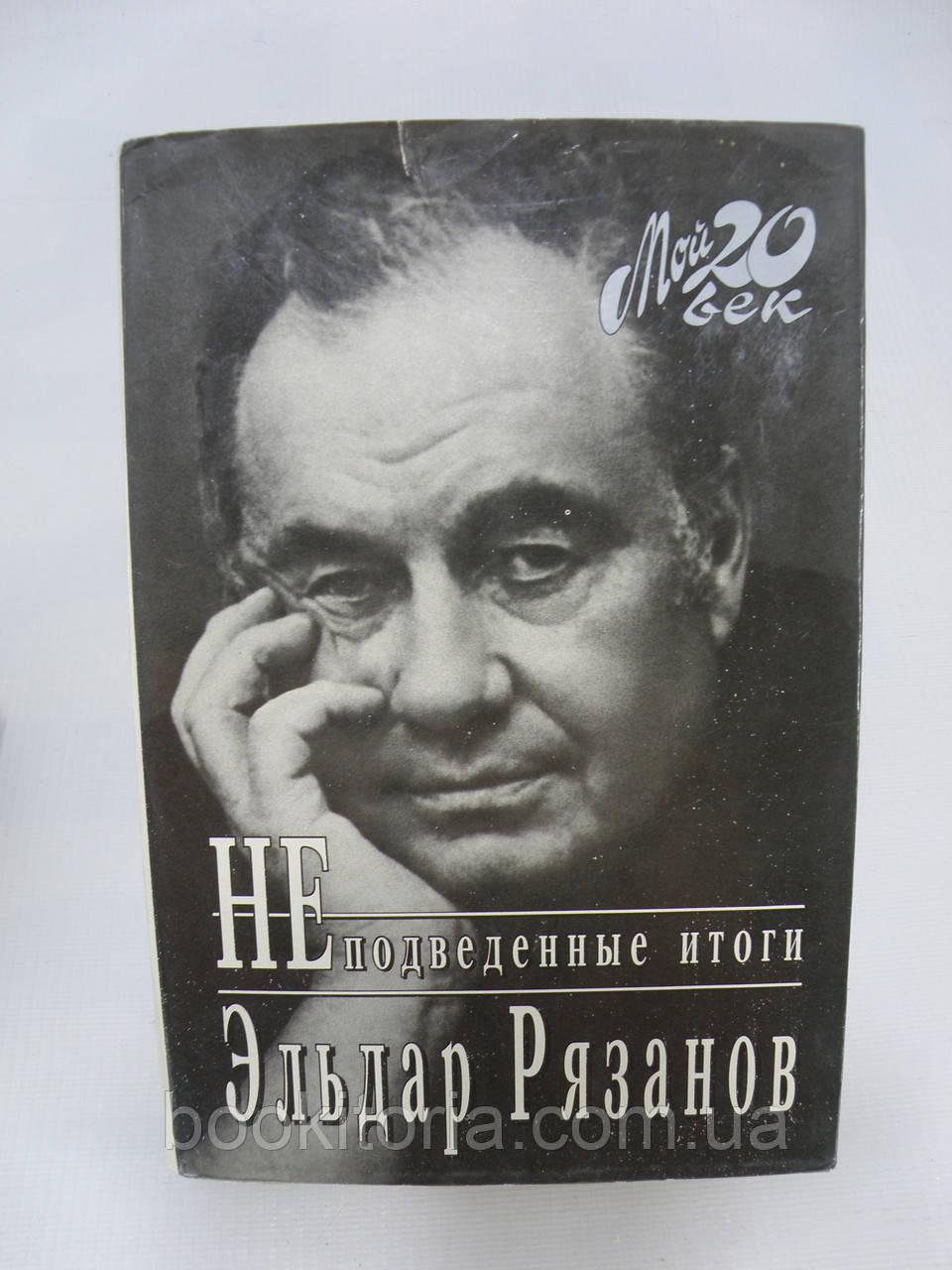 Рязанов Э. Неподведенные итоги (б/у).