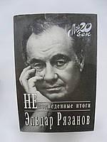 Рязанов Э. Неподведенные итоги (б/у)., фото 1
