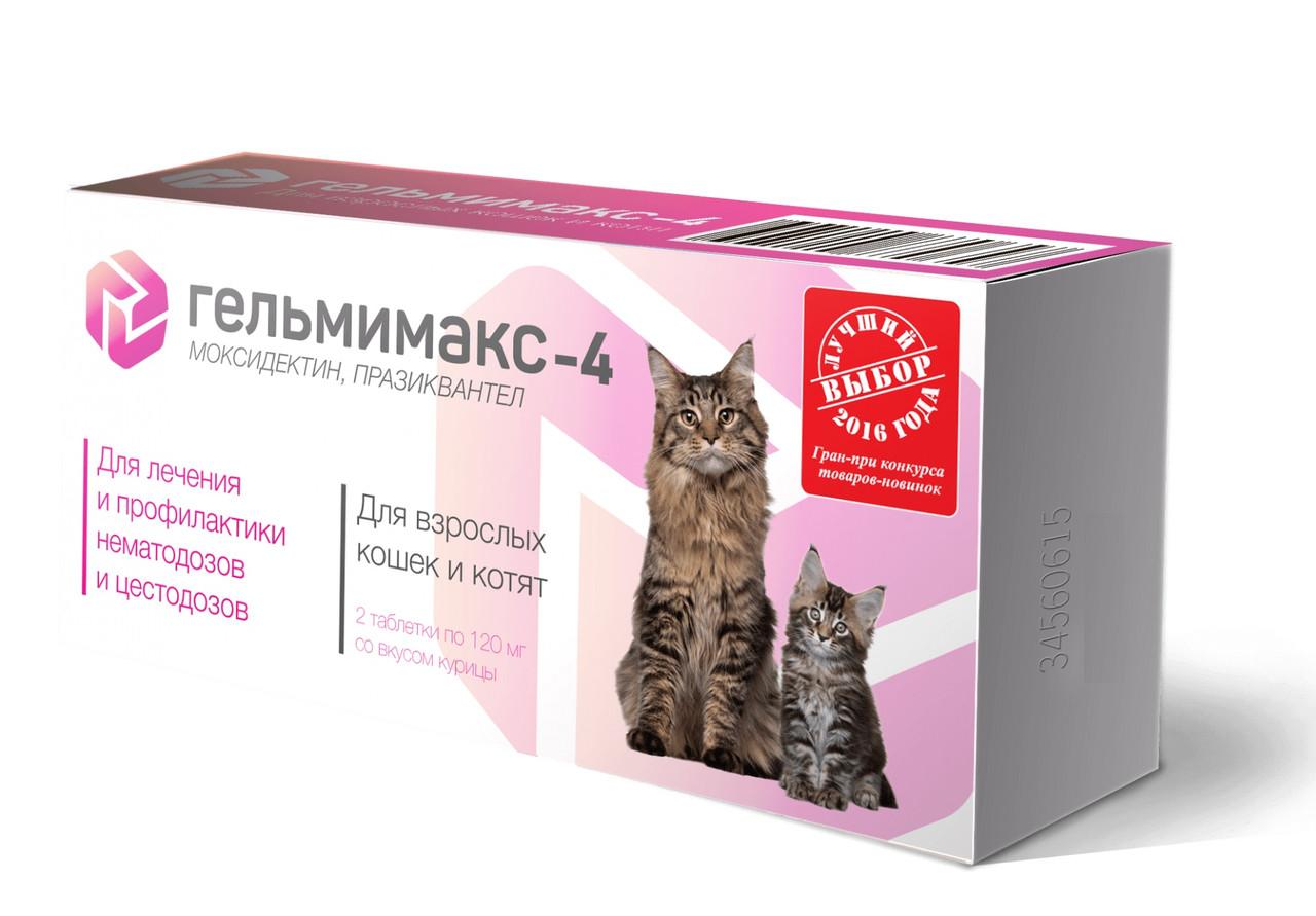 Таблетки проти глистів для кішок і кошенят Гельмимакс-4 Api-San 2 табл.