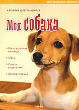 Моя собака. Шлєгль-Кофлер Катаріна
