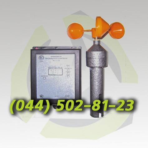 АСЦ-3 Анемометр АСЦ-3 цифровий анемометр сигнальний анемометр АСЦ аналог М-95