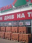 """Реализация нашего кирпича в супермаркете """"Новая линия"""""""