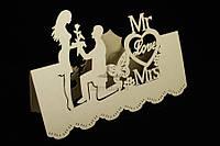 """(Цена за 10шт) Рассадочные карточки """"Mr love Mrs"""" для гостей, бежевые, длина 17.5см, высота 12см, картон, Посадочные карточки для свадьбы, Свадебные"""