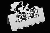 """(Цена за 10шт) Рассадочные карточки """"Mr&Mrs"""" для гостей, белые, длина 17.5см, высота 12см, картон, Посадочные карточки для свадьбы, Свадебные"""