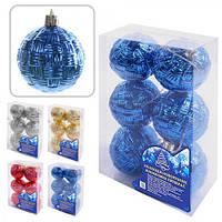 Елочные шарики Магічна- Новорічна 8671 пластик, 6см, в коробке 6шт, новогодние украшения, новогодние игрушки, елочные игрушки, новый год