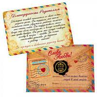 """Открытка-сертификат в конверте """"Благодарность родителям"""" 10384375 бумага, 23*15см, открытки, поздравительные открытки, открытки ручной работы"""