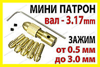 Цанговый патрон №3 + 5 цанг 0,5-3мм / вал 3.17мм цанга электро дрель мини дрель, фото 1