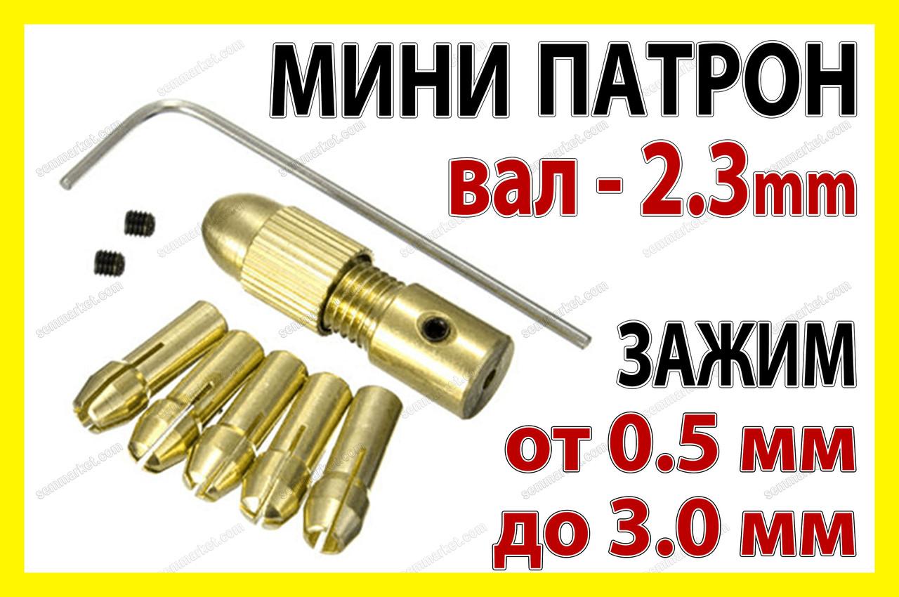 Цанговый патрон №2 + 5 цанг 0,5-3мм / вал 2.3мм цанга электро дрель мини Dremel