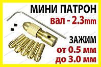 Цанговый патрон №2 + 5 цанг 0,5-3мм / вал 2.3мм цанга электро дрель мини Dremel, фото 1