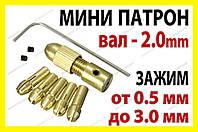 Цанговый патрон №1 + 5 цанг 0,5-3мм / вал 2.0мм цанга электро дрель мини дрель Dremel, фото 1