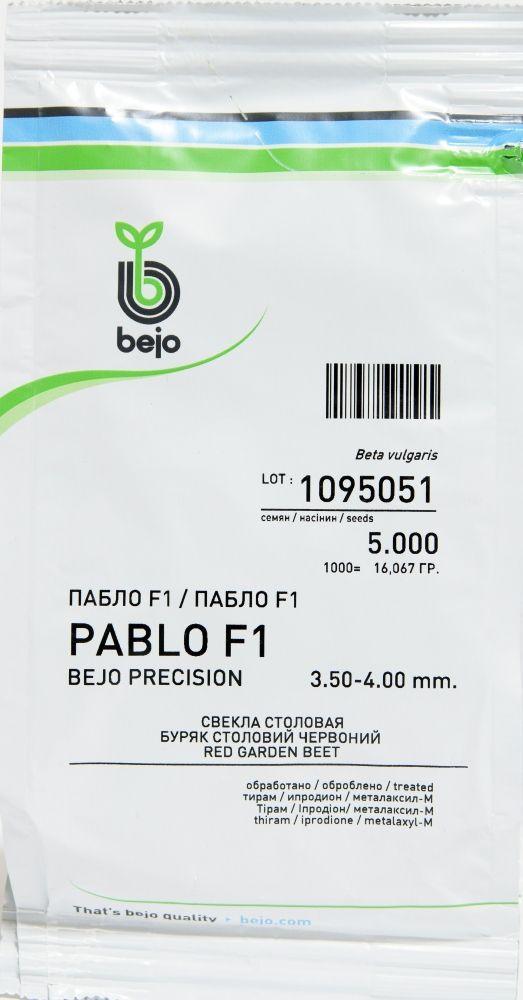 Свекла Пабло F1, 10 000 шт, Bejo Zaden