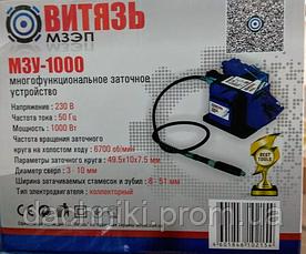 Станок для заточки Витязь МЗУ-1000 (гибкий вал), фото 3