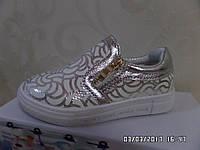 Спортивная обувь для девочек (рр. 26, 28)