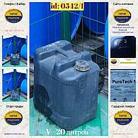 0542/1: Канистра (20 л.) б/у пластиковая ✦ PuroTech 11