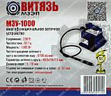 Многофункциональное заточное устройство Витязь МЗУ-1000 (4 в 1), фото 4