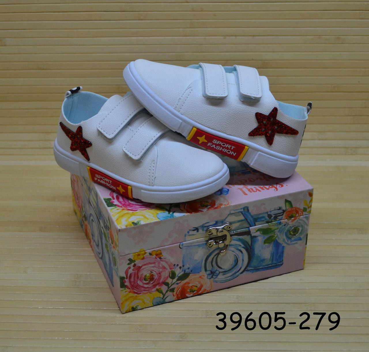 Кроссовки детские белые 31 - 35 размеры
