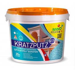 """Силіконова декоративна штукатурка Kratzputz """"Баранець"""" K 1.5 Nano farb 25 кг"""