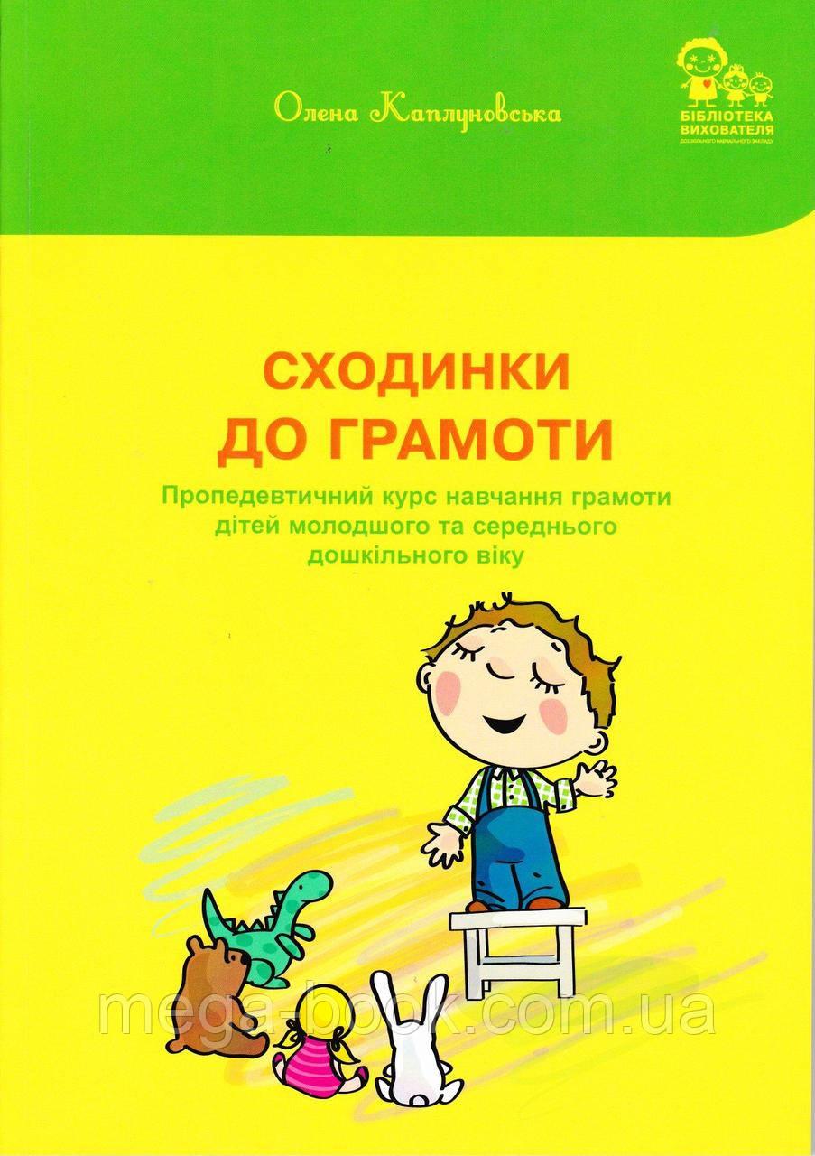 Сходинки до грамоти: пропедевтичний курс навчання грамоти дітей молодшого та середнього дошкільного віку